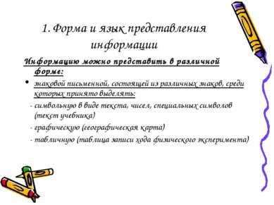 1. Форма и язык представления информации Информацию можно представить в разли...