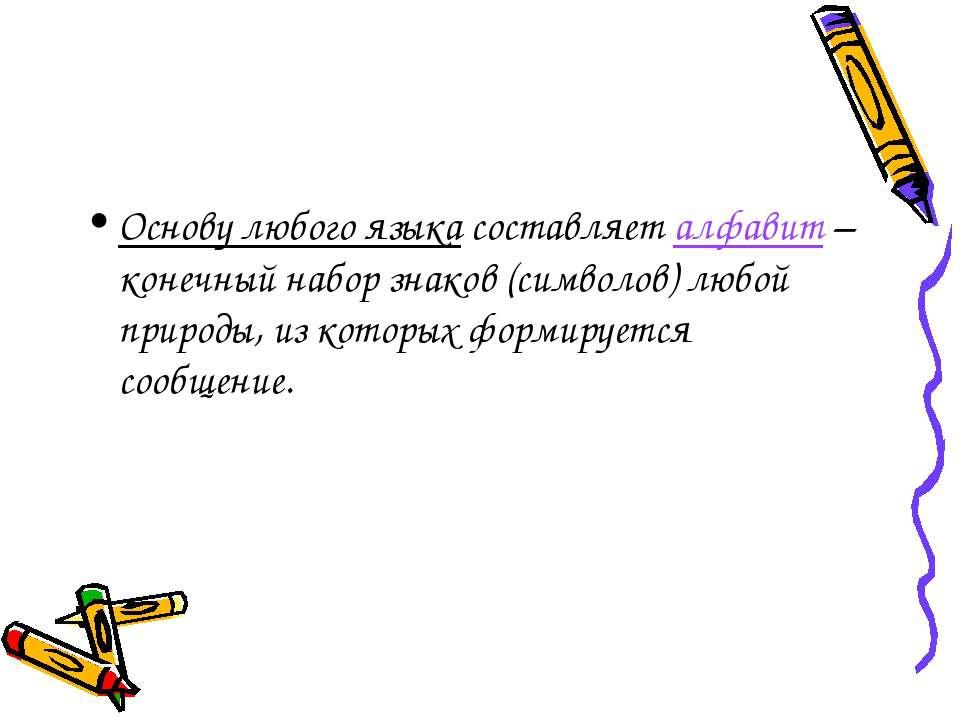Основу любого языка составляет алфавит – конечный набор знаков (символов) люб...