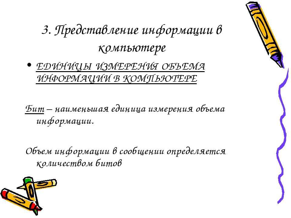 3. Представление информации в компьютере ЕДИНИЦЫ ИЗМЕРЕНИЯ ОБЪЕМА ИНФОРМАЦИИ ...