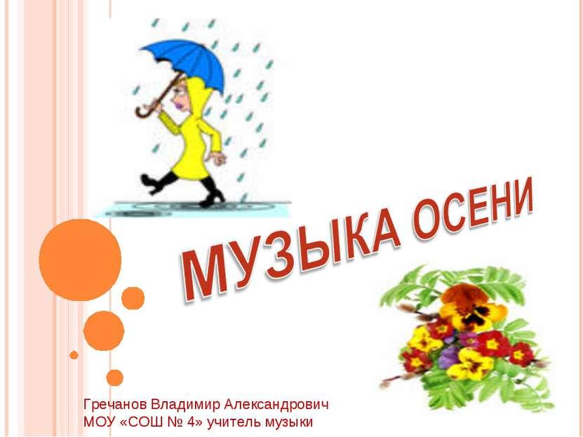 Гречанов Владимир Александрович МОУ «СОШ № 4» учитель музыки