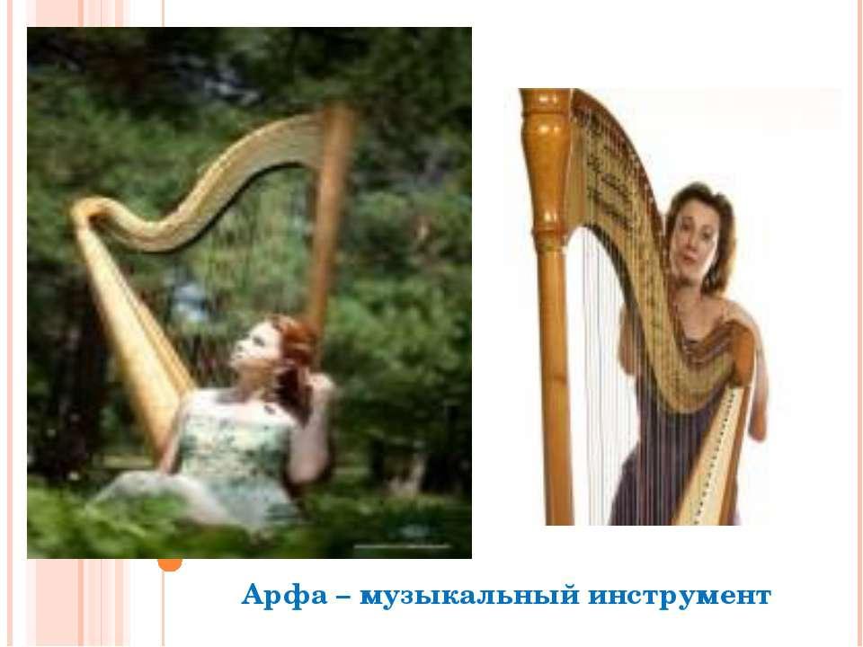 Арфа – музыкальный инструмент