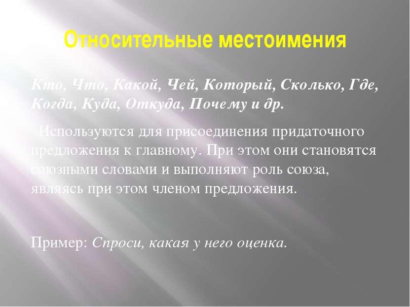 Определительные местоимения Сам, весь, всякий, каждый, иной, другой, любой, в...
