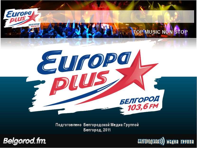 Подготовлено Белгородской Медиа Группой Белгород, 2011 TOP MUSIC NON STOP