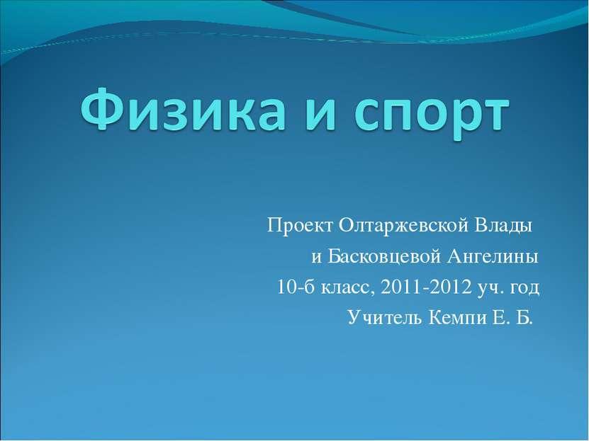 Проект Олтаржевской Влады и Басковцевой Ангелины 10-б класс, 2011-2012 уч. го...