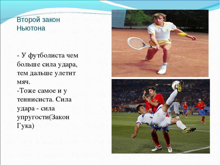 Второй закон Ньютона - У футболиста чем больше сила удара, тем дальше улетит ...