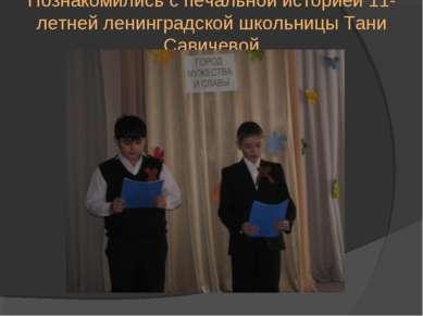 Познакомились с печальной историей 11-летней ленинградской школьницы Тани Сав...