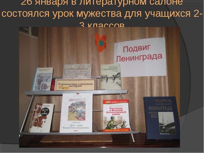 26 января в литературном салоне состоялся урок мужества для учащихся 2-3 классов