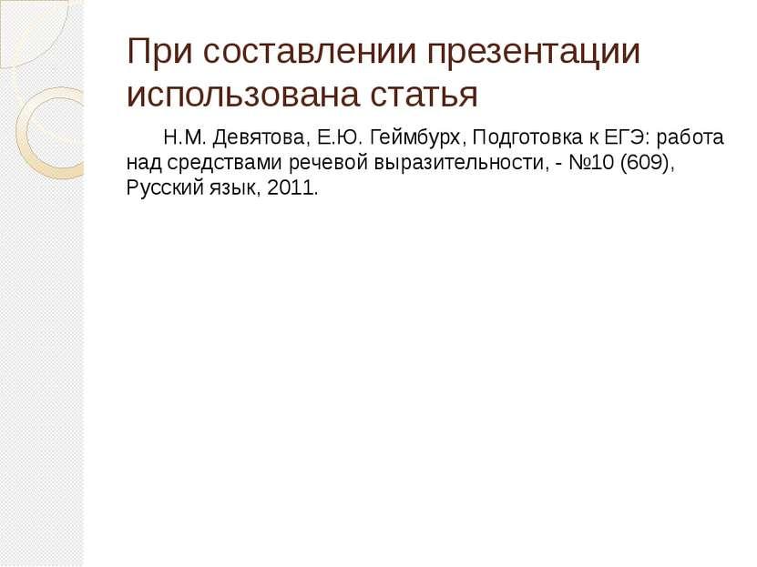 При составлении презентации использована статья Н.М. Девятова, Е.Ю. Геймбурх,...
