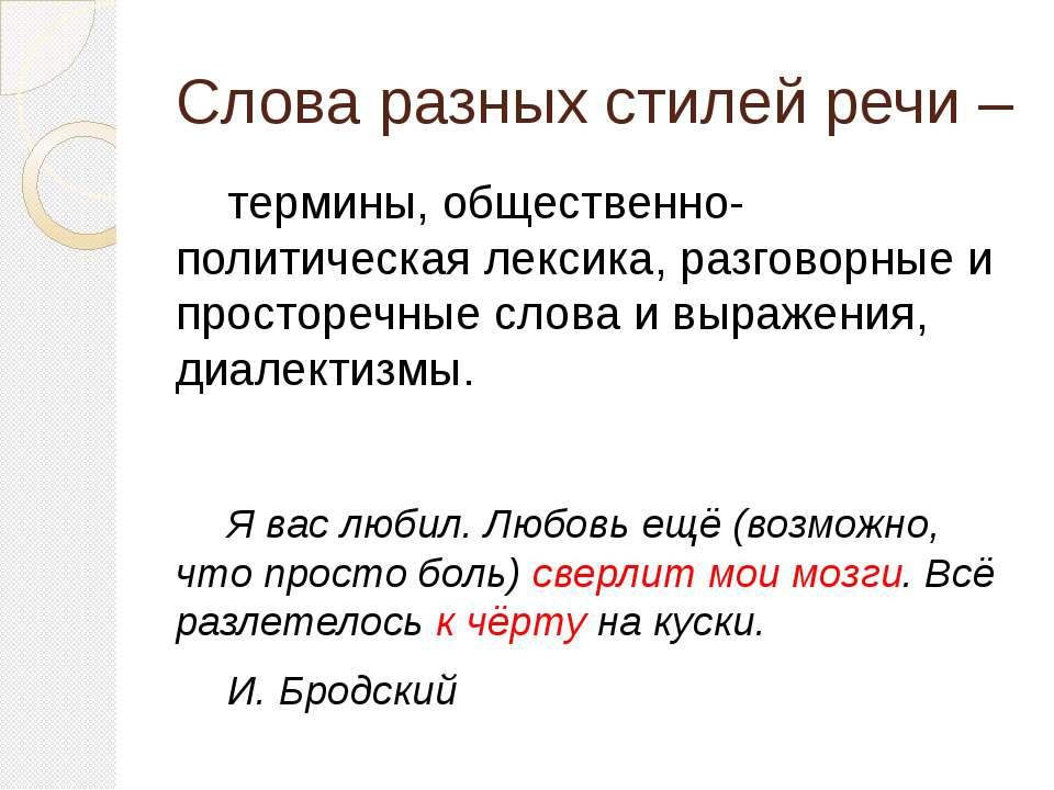 Слова разных стилей речи – термины, общественно-политическая лексика, разгово...