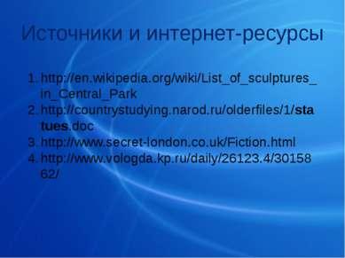 Источники и интернет-ресурсы http://en.wikipedia.org/wiki/List_of_sculptures_...