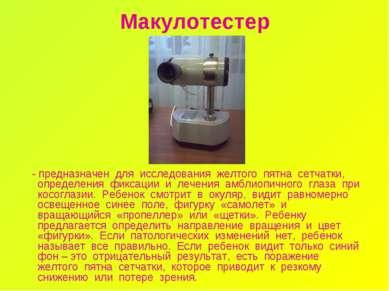 Макулотестер - предназначен для исследования желтого пятна сетчатки, определе...