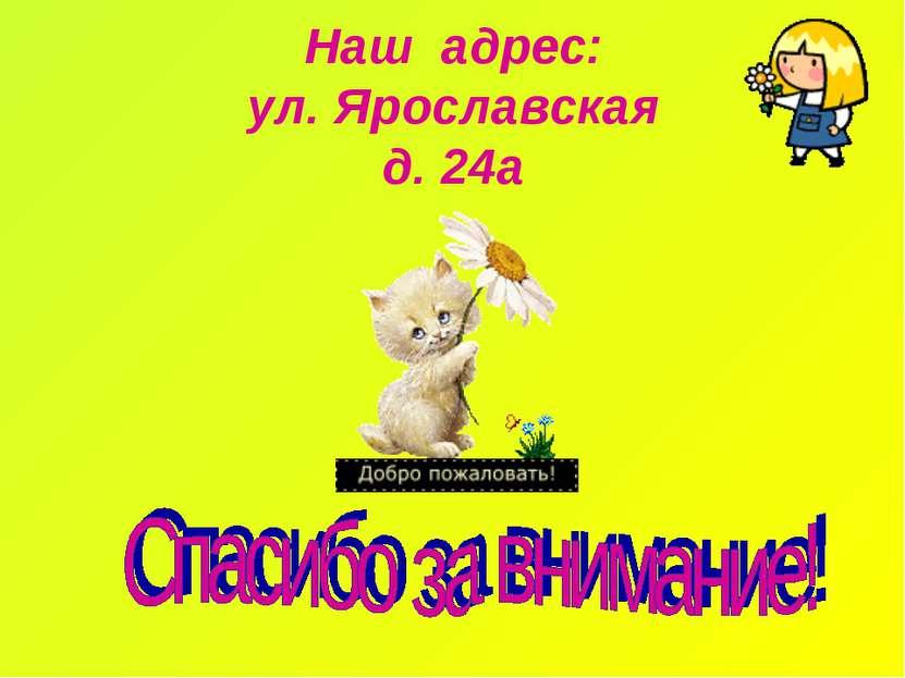 Наш адрес: ул. Ярославская д. 24а