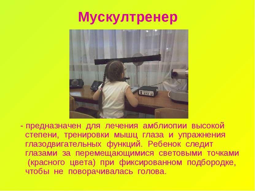 Мускултренер - предназначен для лечения амблиопии высокой степени, тренировки...