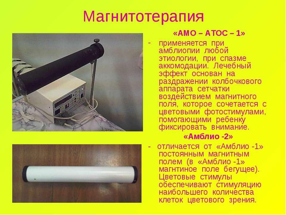 Магнитотерапия «АМО – АТОС – 1» применяется при амблиопии любой этиологии, пр...
