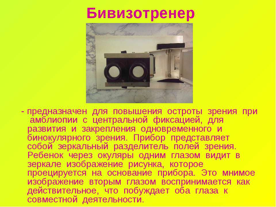 Бивизотренер - предназначен для повышения остроты зрения при амблиопии с цент...