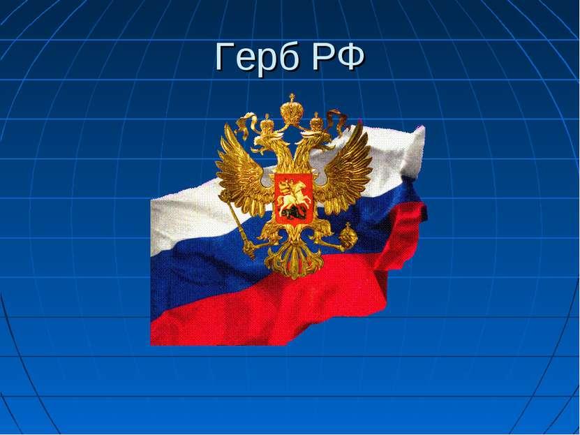 Герб РФ