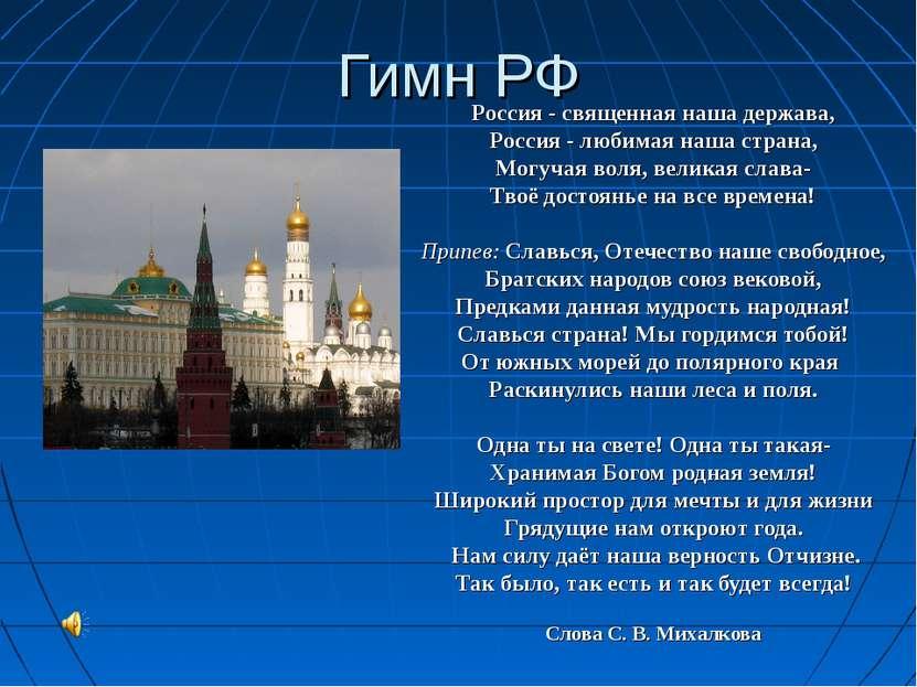 Гимн РФ Россия - священная наша держава, Россия - любимая наша страна, Могуча...