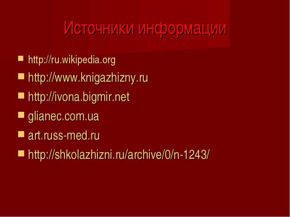 Источники информации http://ru.wikipedia.org http://www.knigazhizny.ru http:/...