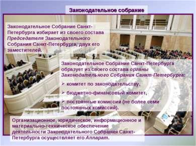 Законодательное Собрание Санкт-Петербурга избирает из своего состава Председа...