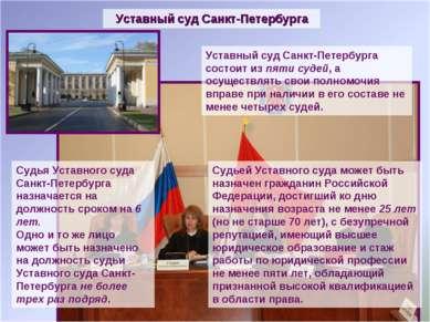 Уставный суд Санкт-Петербурга Уставный суд Санкт-Петербурга состоит из пяти с...
