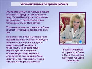 Уполномоченный по правам ребенка в Санкт-Петербурге - должностное лицо Санкт-...