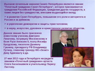 """Высшим почетным званием Санкт-Петербурга является звание """"Почетный гражданин ..."""
