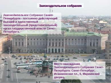 Законодательное Собрание Санкт-Петербурга - постоянно действующий высший и ед...