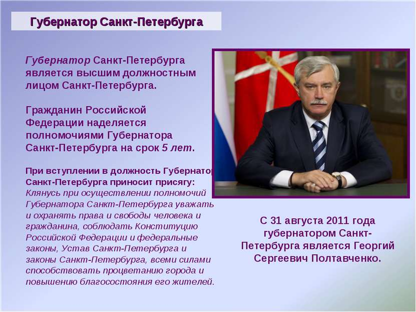 Губернатор Санкт-Петербурга Губернатор Санкт-Петербурга является высшим должн...