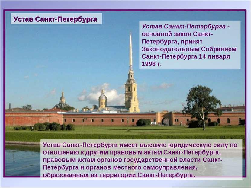 Устав Санкт-Петербурга - основной закон Санкт-Петербурга, принят Законодатель...