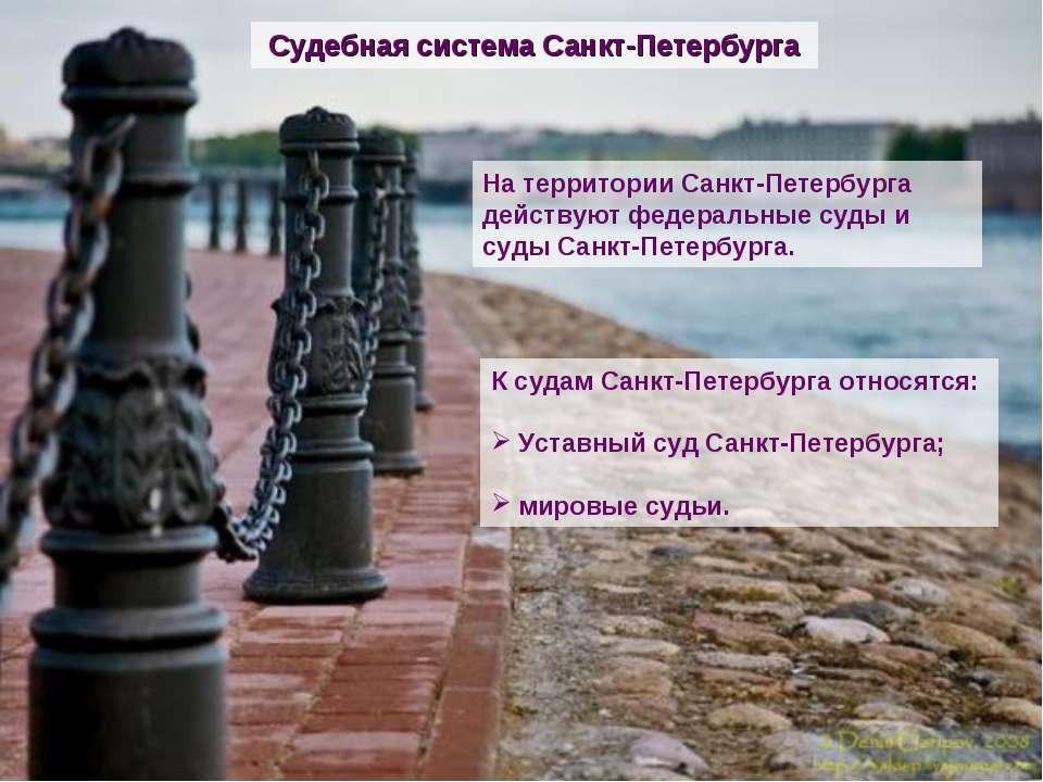 Судебная система Санкт-Петербурга На территории Санкт-Петербурга действуют фе...