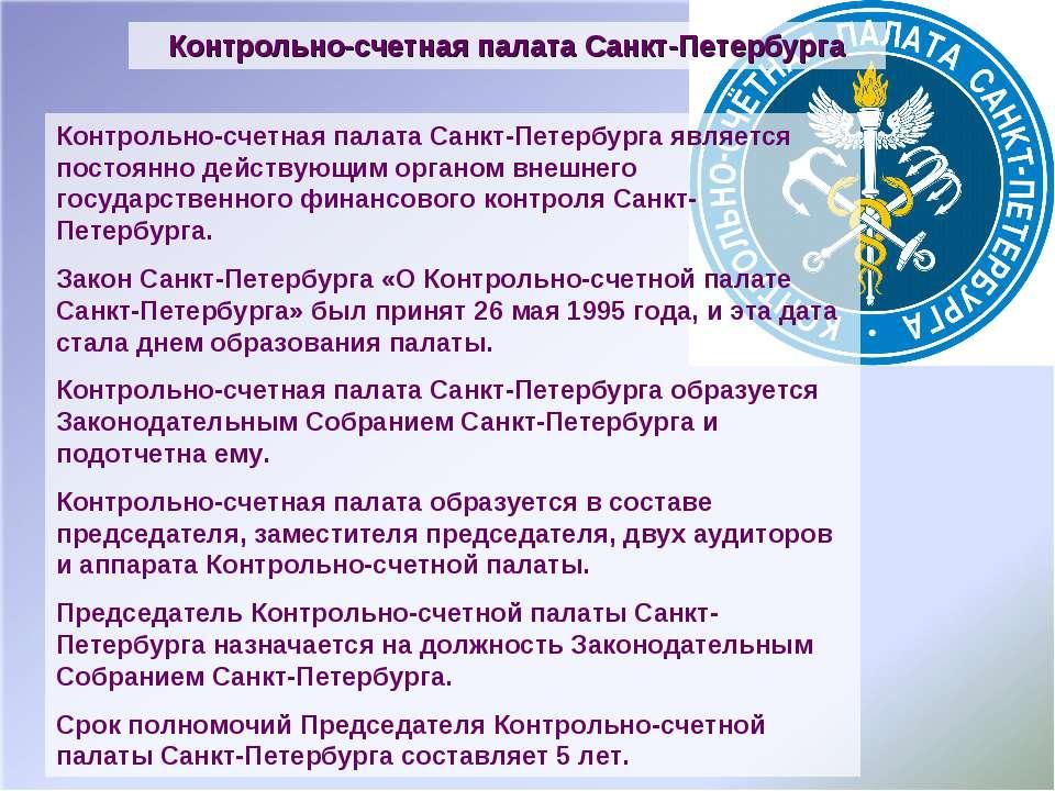 Контрольно-счетная палата Санкт-Петербурга является постоянно действующим орг...