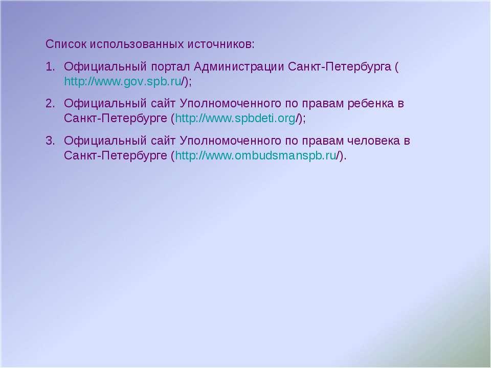 Список использованных источников: Официальный портал Администрации Санкт-Пете...