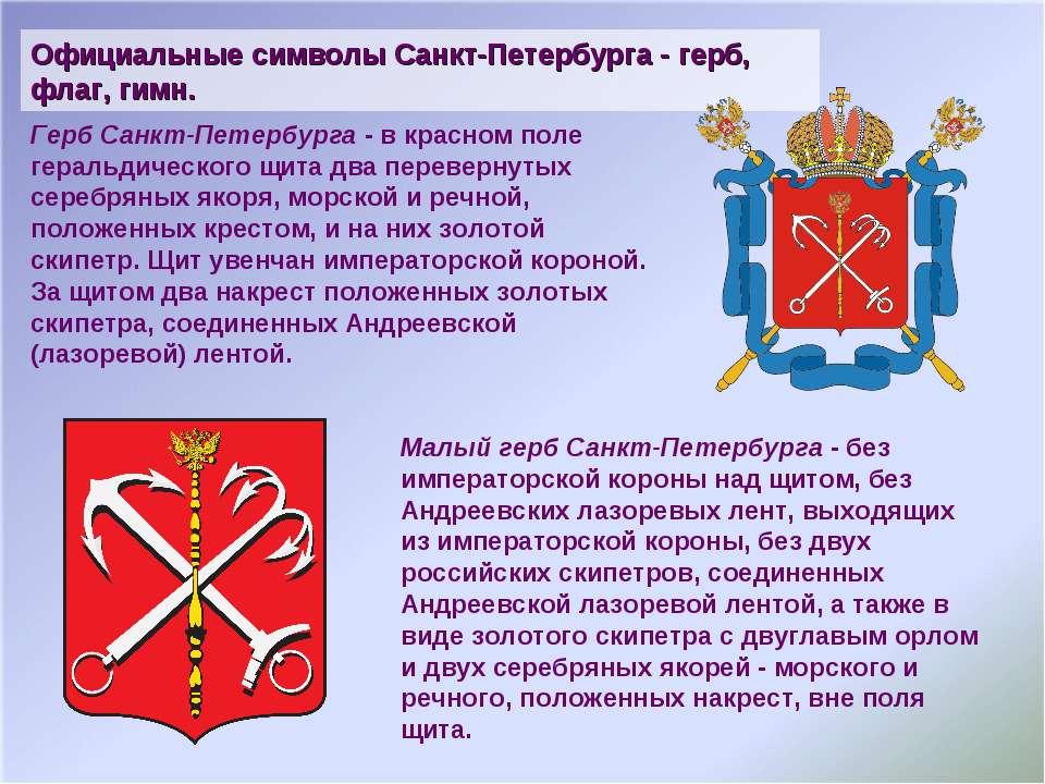 Официальные символы Санкт-Петербурга - герб, флаг, гимн. Герб Санкт-Петербург...