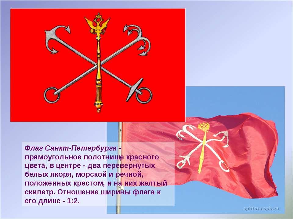 Флаг Санкт-Петербурга - прямоугольное полотнище красного цвета, в центре - дв...