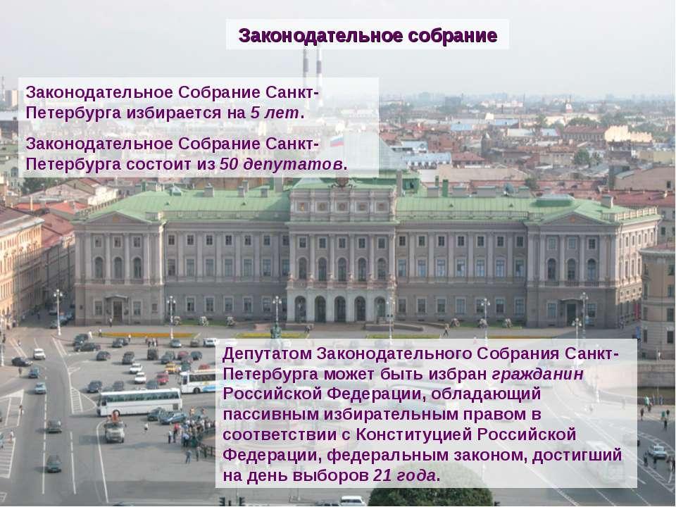 Законодательное Собрание Санкт-Петербурга избирается на 5 лет. Законодательно...