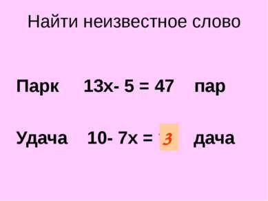 Найти неизвестное слово Парк 13х- 5 = 47 пар Удача 10- 7х = ? дача 3