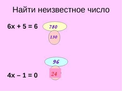 Найти неизвестное число 6х + 5 = 6 4х – 1 = 0 780 130 96 ? 24