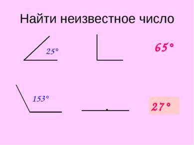 25° 153° 65° ? 27° Найти неизвестное число