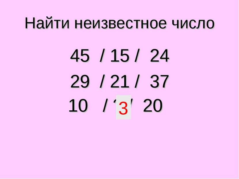 Найти неизвестное число 45 / 15 / 24 29 / 21 / 37 10 / ? / 20 3