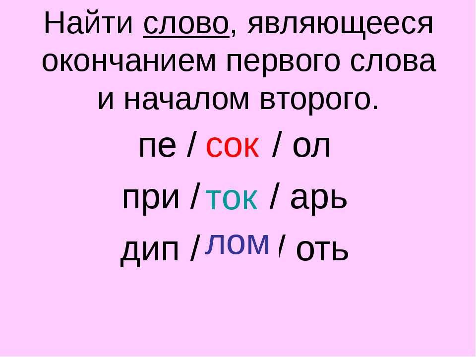Найти слово, являющееся окончанием первого слова и началом второго. пе / … / ...