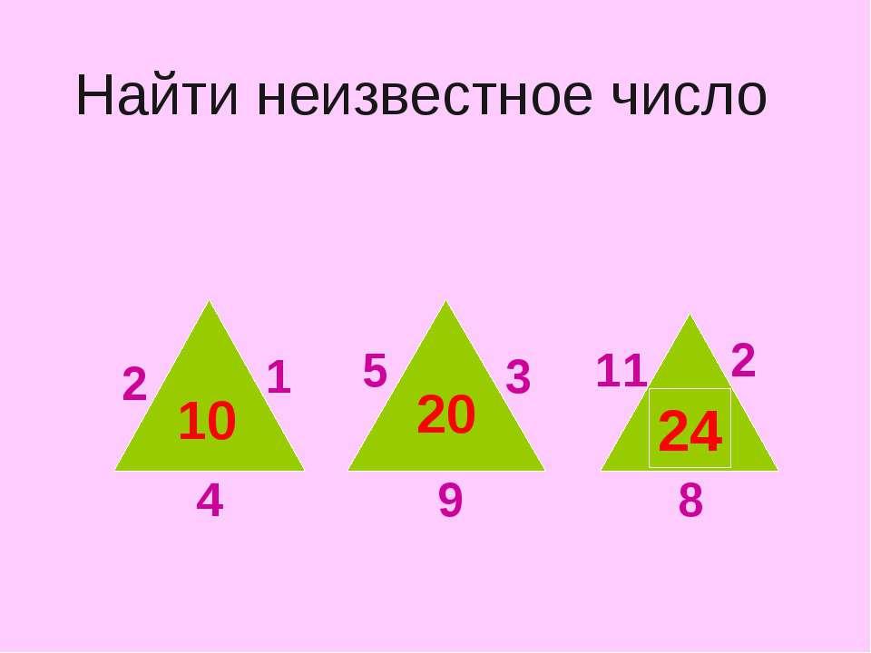 Найти неизвестное число 10 20 ? 2 1 4 5 3 9 11 2 8 24