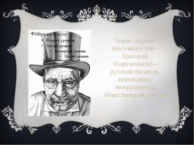 Борис Акунин (настоящее имя - Григорий Чхартишвили) – русский писатель, перев...