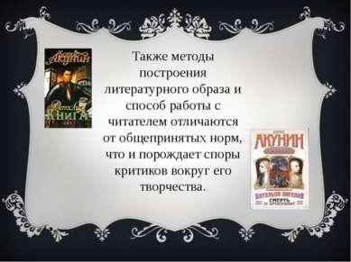 Также методы построения литературного образа и способ работы с читателем отли...