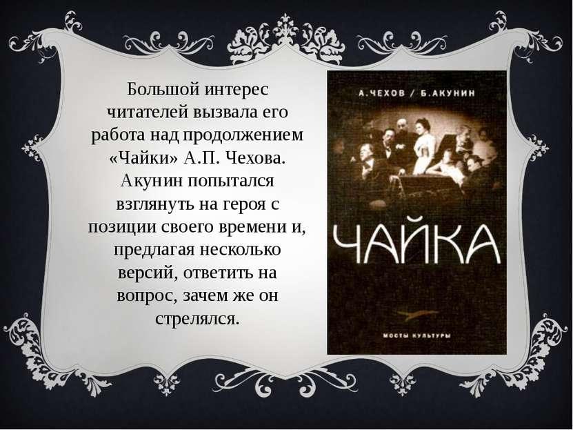 Большой интерес читателей вызвала его работа над продолжением «Чайки» А.П. Че...