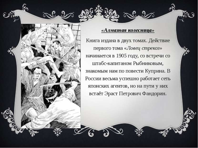 «Алмазная колесница» Книга издана в двух томах. Действие первого тома «Ловец ...