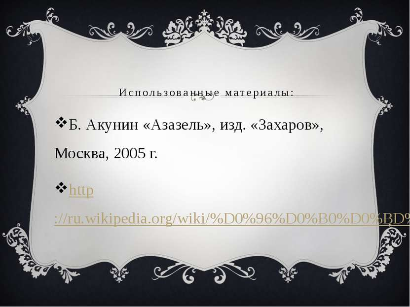 Использованные материалы: Б. Акунин «Азазель», изд. «Захаров», Москва, 2005 г...