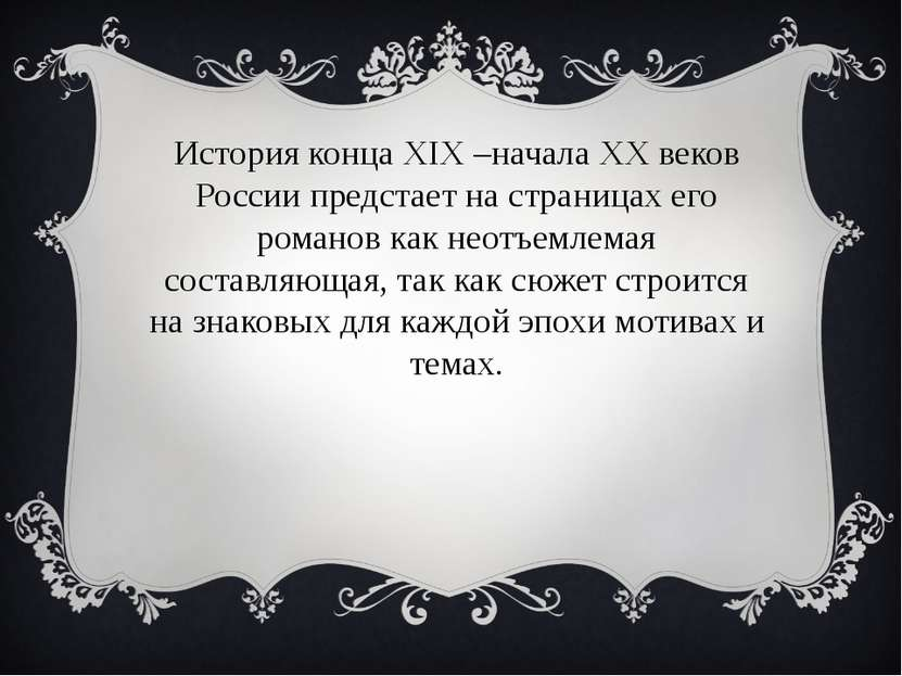 История конца XIX –начала ХХ веков России предстает на страницах его романов ...
