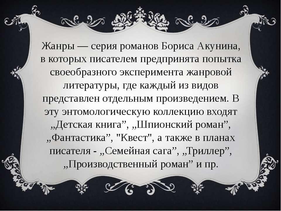 Жанры — серия романов Бориса Акунина, в которых писателем предпринята попытка...