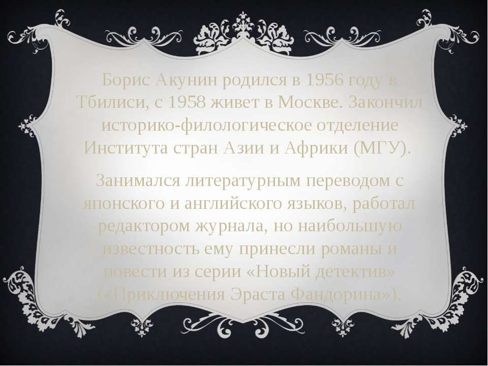 Борис Акунин родился в 1956 году в Тбилиси, с 1958 живет в Москве. Закончил и...