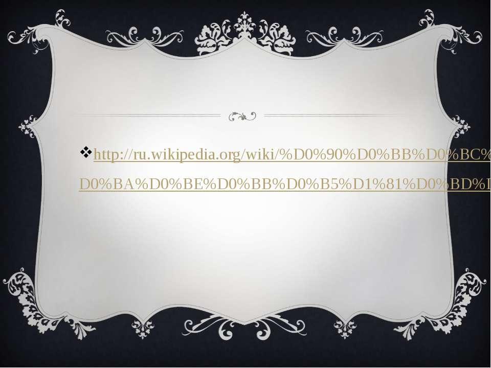 http://ru.wikipedia.org/wiki/%D0%90%D0%BB%D0%BC%D0%B0%D0%B7%D0%BD%D0%B0%D1%8F...